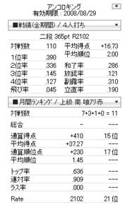 20080811_2